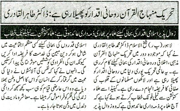 Minhaj-ul-Quran  Print Media CoverageNawa-i-Waqt