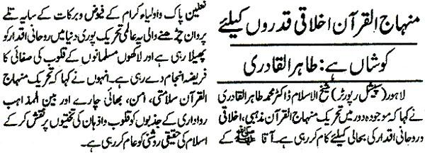 Minhaj-ul-Quran  Print Media CoverageInsaaf
