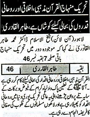 Minhaj-ul-Quran  Print Media CoverageMasawat