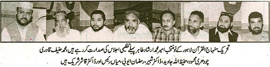 Minhaj-ul-Quran  Print Media CoveragePakistan