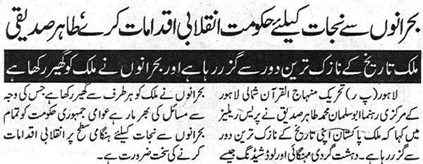 Minhaj-ul-Quran  Print Media CoverageAsas - Page 2