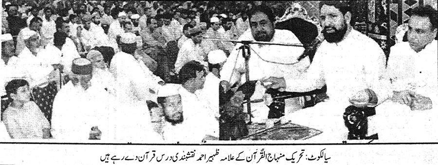 Minhaj-ul-Quran  Print Media CoverageAusaf - Page 2
