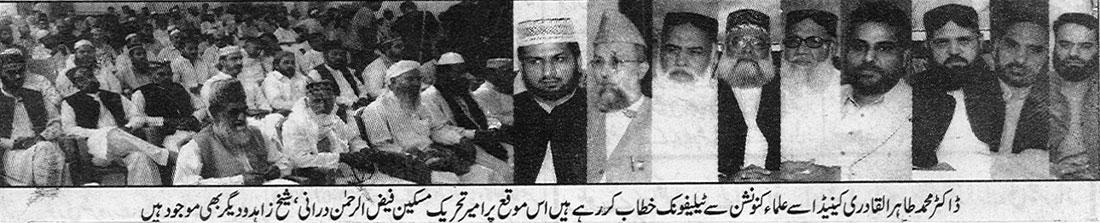 Minhaj-ul-Quran  Print Media CoverageExpress