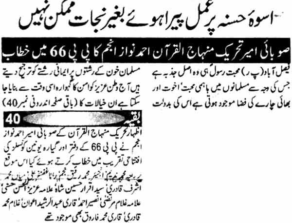 Minhaj-ul-Quran  Print Media CoverageDaily Ghareeb Faisalabad