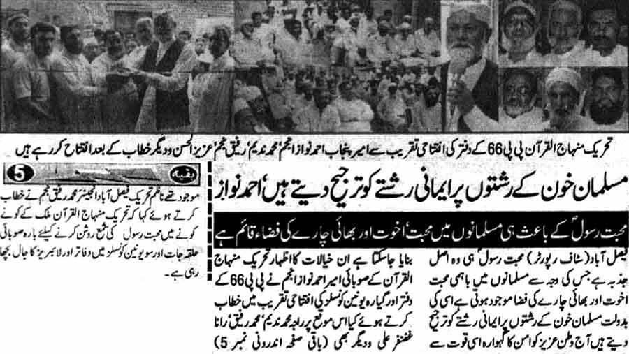 Minhaj-ul-Quran  Print Media CoverageDaily Har-Lamha Faisalabad