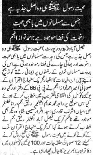 Minhaj-ul-Quran  Print Media CoverageDaily Jinnah Faisalabad