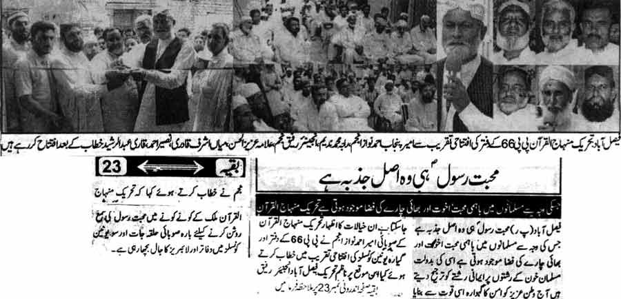 Minhaj-ul-Quran  Print Media CoverageDaily Nia Ujala Faisalabad