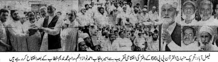 Minhaj-ul-Quran  Print Media CoverageDaily Sama Faisalabad