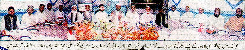 Minhaj-ul-Quran  Print Media CoverageDin - Page 2