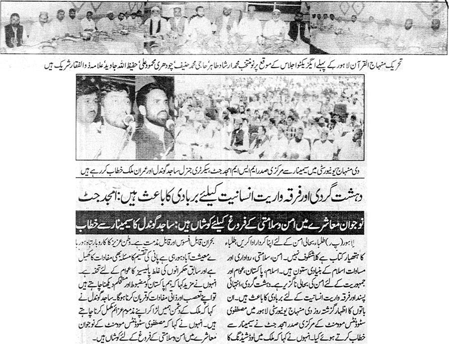 Minhaj-ul-Quran  Print Media CoverageJinnah - Page 2