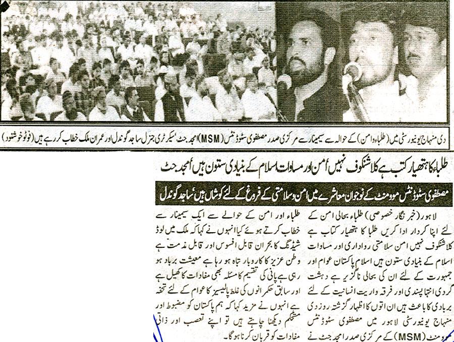 Minhaj-ul-Quran  Print Media CoverageMusawaat - Page 2