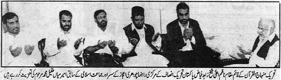 Minhaj-ul-Quran  Print Media CoverageInsaaf - Page 2