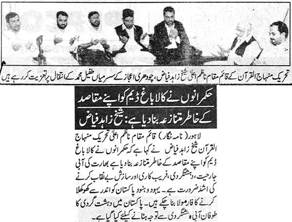 تحریک منہاج القرآن Minhaj-ul-Quran  Print Media Coverage پرنٹ میڈیا کوریج Jinnah - Page 2