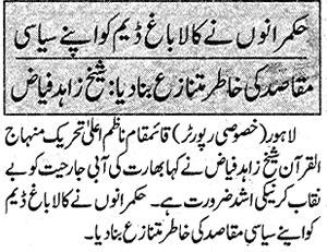 Minhaj-ul-Quran  Print Media CoverageNawa-i-Waqt - Page 5