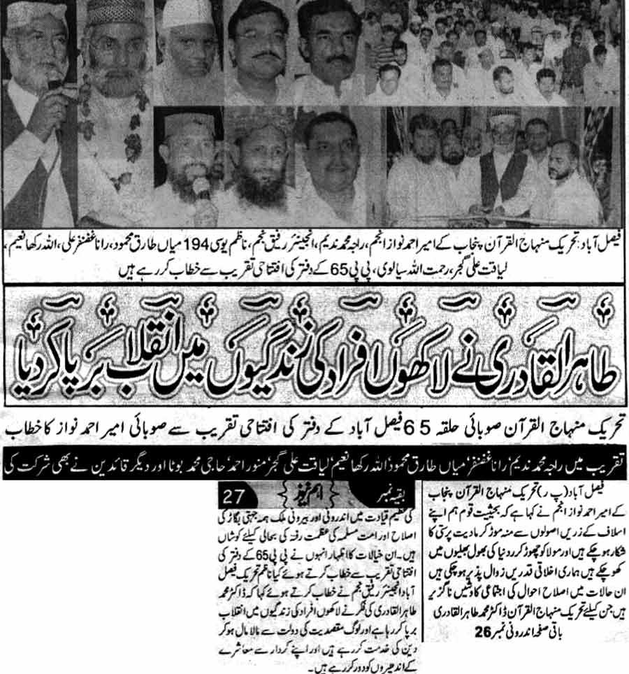 تحریک منہاج القرآن Minhaj-ul-Quran  Print Media Coverage پرنٹ میڈیا کوریج Daily Ahem News Faisalabad