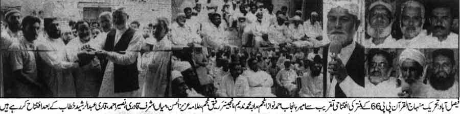 Minhaj-ul-Quran  Print Media CoverageDaily Business Report Faisalabad