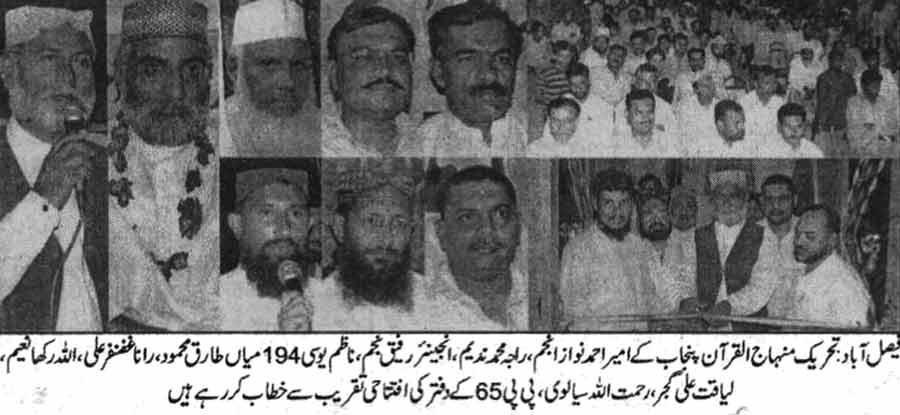 تحریک منہاج القرآن Minhaj-ul-Quran  Print Media Coverage پرنٹ میڈیا کوریج Daily Commercial News Faisalabad