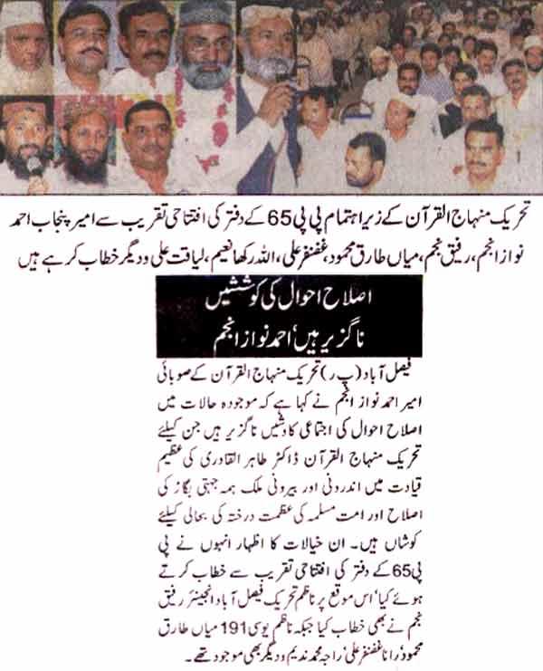 تحریک منہاج القرآن Minhaj-ul-Quran  Print Media Coverage پرنٹ میڈیا کوریج Daily Express Faisalabad