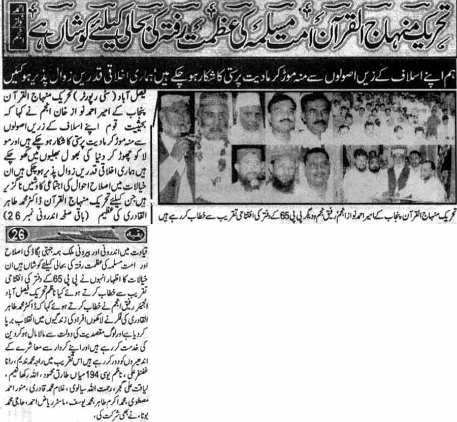 تحریک منہاج القرآن Minhaj-ul-Quran  Print Media Coverage پرنٹ میڈیا کوریج Daily Har-Lamha Faisalabad