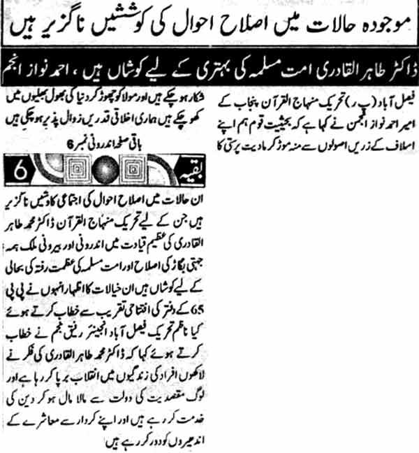 Minhaj-ul-Quran  Print Media CoverageDaily Saadat Faisalabad