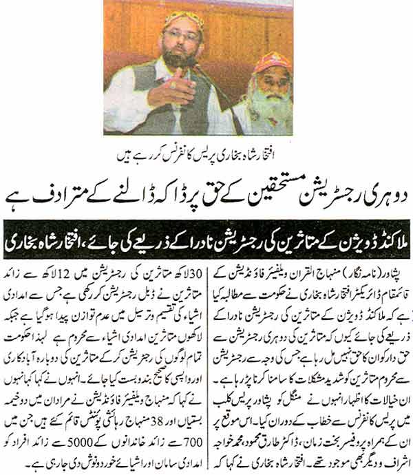 تحریک منہاج القرآن Minhaj-ul-Quran  Print Media Coverage پرنٹ میڈیا کوریج Daily Express Phesawar