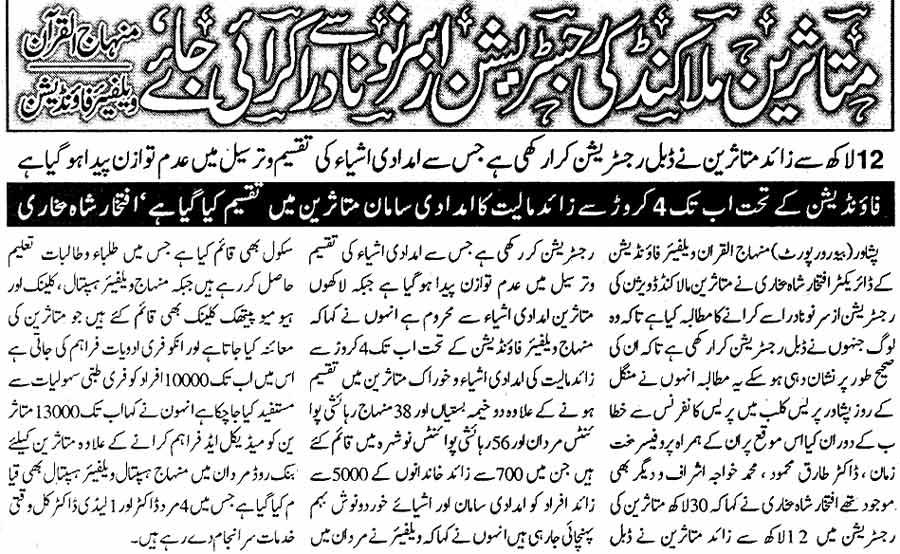 Minhaj-ul-Quran  Print Media CoverageDaily Nawa-i-Waqt Islamabad