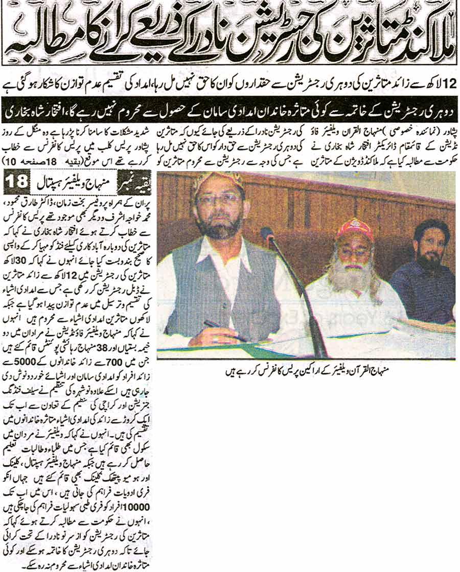 Minhaj-ul-Quran  Print Media CoverageDaily Mashriq Phesawar