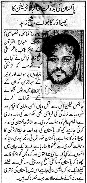Minhaj-ul-Quran  Print Media CoveragePakistan - Page 2