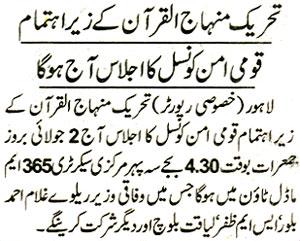 Minhaj-ul-Quran  Print Media CoverageNawa-i-waqt - Page 2