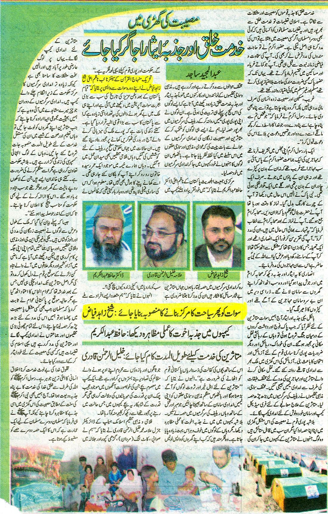Minhaj-ul-Quran  Print Media CoverageJang - Page 5