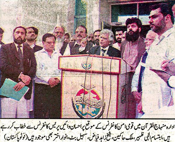 Minhaj-ul-Quran  Print Media CoveragePakistan - Page 3