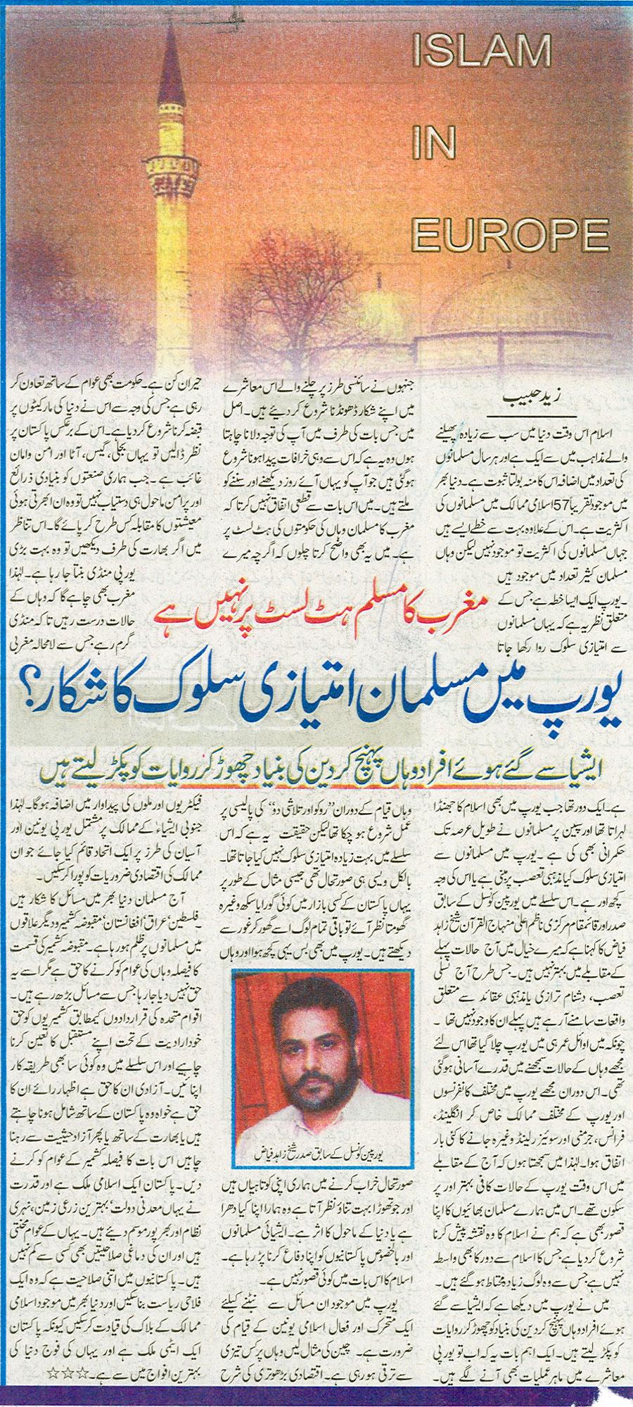 Minhaj-ul-Quran  Print Media Coveragekhabrain - Color Page