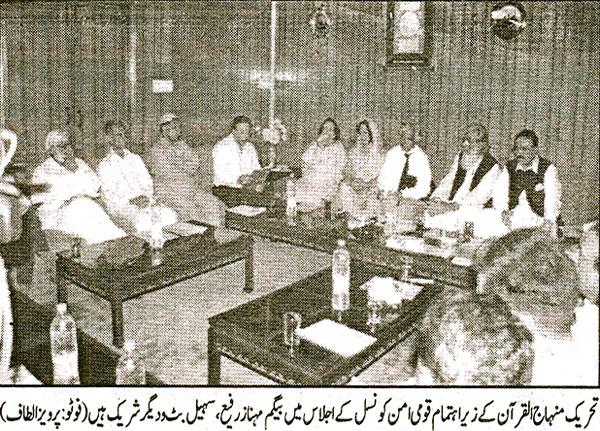 Minhaj-ul-Quran  Print Media CoverageMusawaat - Page 3