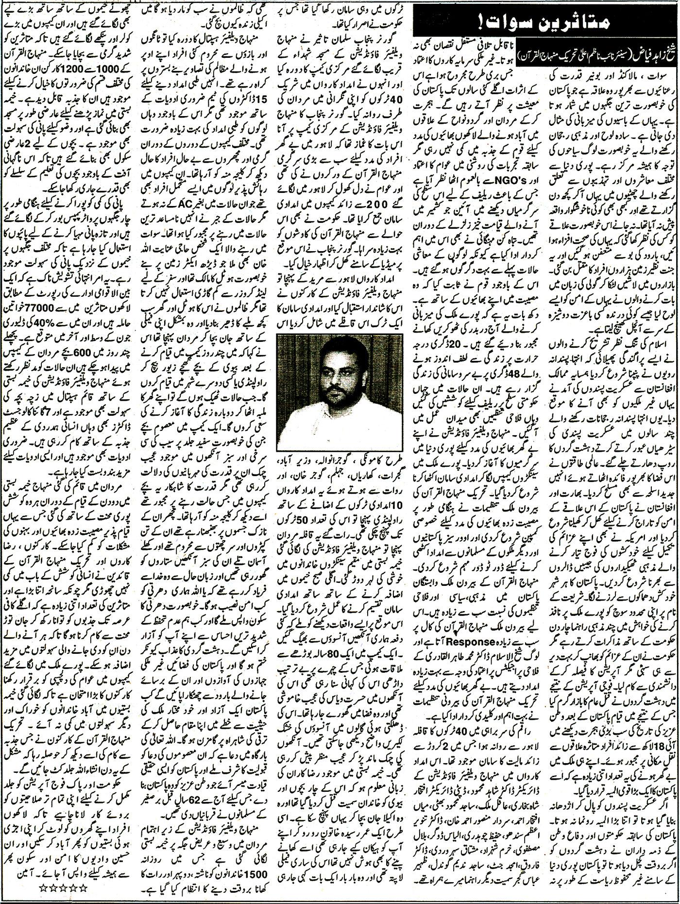 Minhaj-ul-Quran  Print Media CoverageMusawaat - Page 4