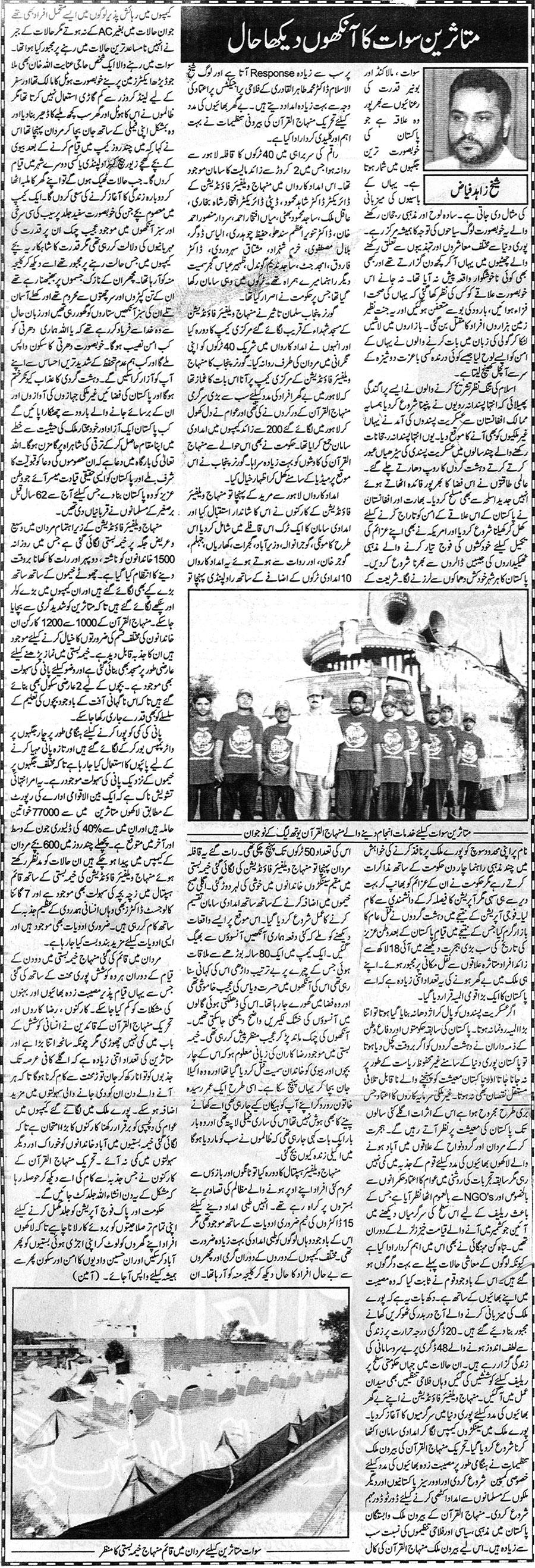 Minhaj-ul-Quran  Print Media CoverageJinnah - Page 5