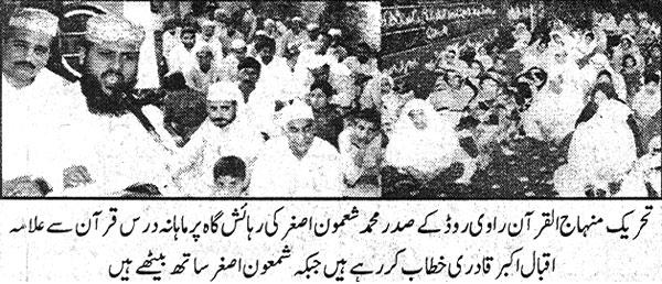 Minhaj-ul-Quran  Print Media CoveragePakistan - Page 6