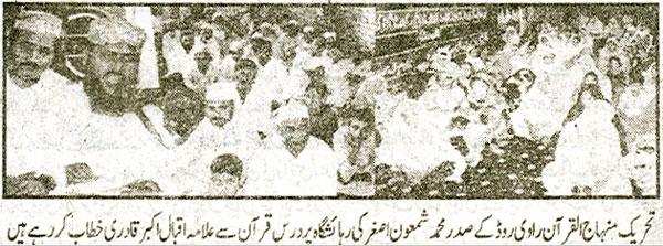 Minhaj-ul-Quran  Print Media CoverageDin - Page 3