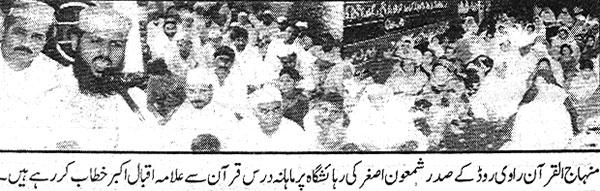 Minhaj-ul-Quran  Print Media Coveragekhabrain - Page 4