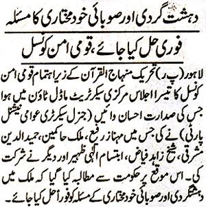 Minhaj-ul-Quran  Print Media CoverageAwaz - Page 2