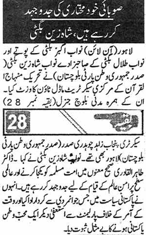 Minhaj-ul-Quran  Print Media CoverageDaily Jurat Front Page