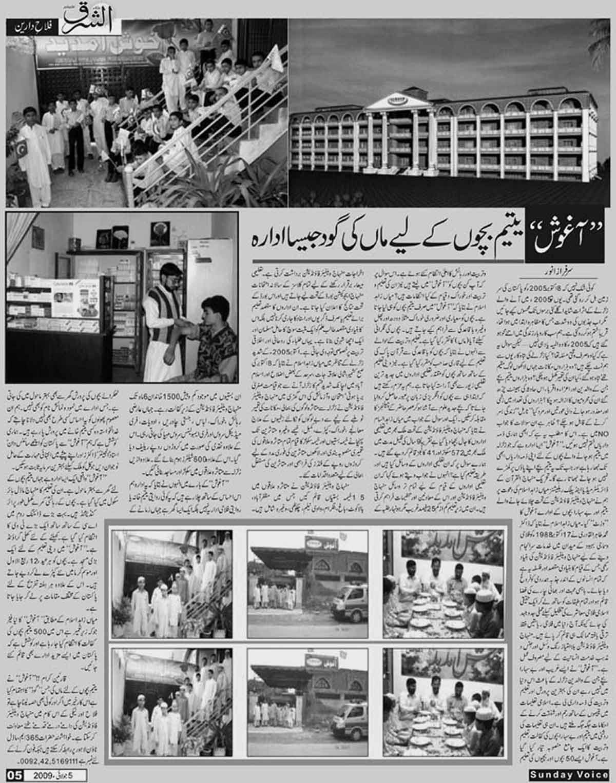 Minhaj-ul-Quran  Print Media CoverageWeekly Ash-Sharq
