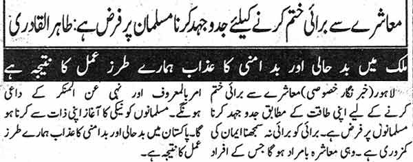 تحریک منہاج القرآن Minhaj-ul-Quran  Print Media Coverage پرنٹ میڈیا کوریج Daily Musawaat Last Page