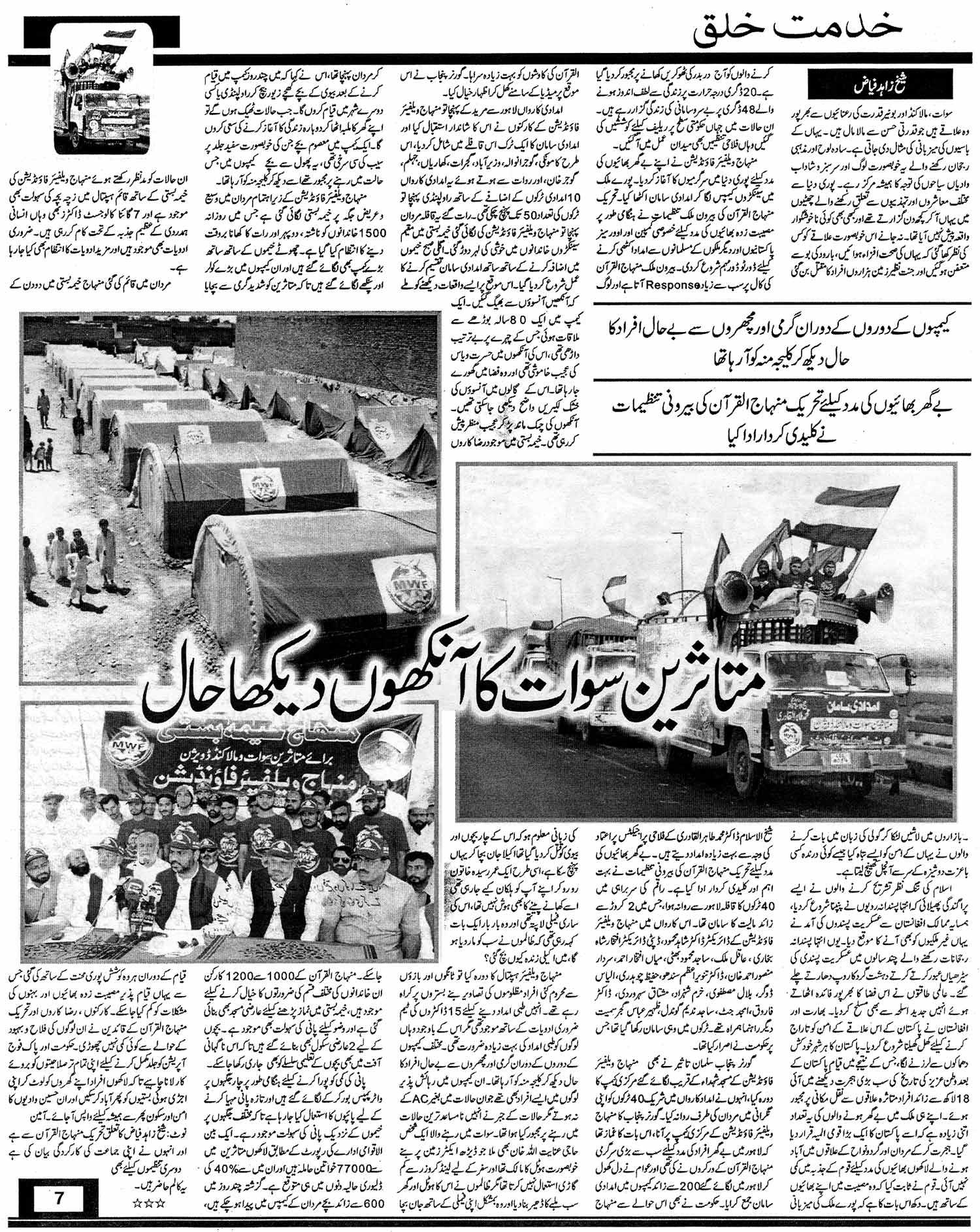 Minhaj-ul-Quran  Print Media CoverageWeekly Pakistan Page: 7