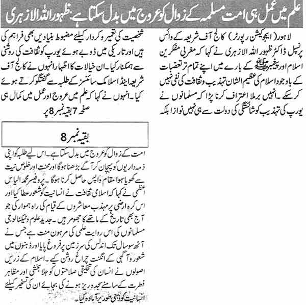 تحریک منہاج القرآن Minhaj-ul-Quran  Print Media Coverage پرنٹ میڈیا کوریج Taleemi-Jaiza Back Page