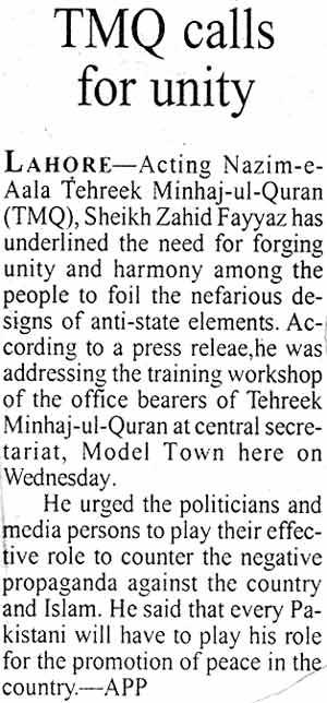 Minhaj-ul-Quran  Print Media CoverageDaily The City