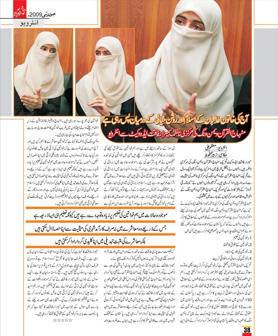 Minhaj-ul-Quran  Print Media CoverageWeekly Nai Awaz Page: 38