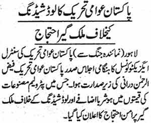 Minhaj-ul-Quran  Print Media Coverage Daily Jang Page: 5