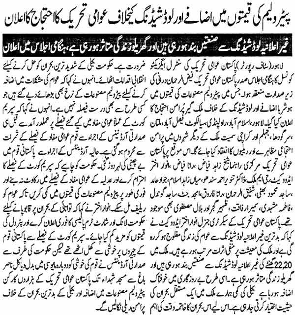Minhaj-ul-Quran  Print Media Coverage Daily Musawaat Page: 2