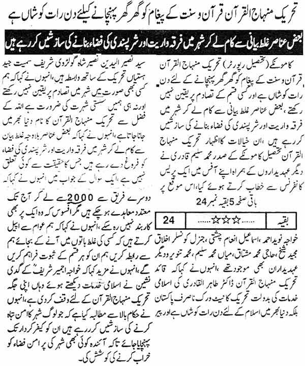 Minhaj-ul-Quran  Print Media Coverage Daily Musawaat Page: 3