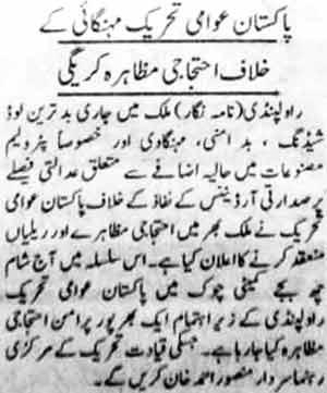 Minhaj-ul-Quran  Print Media CoverageDaily Newsmart Islamabad Page: 3